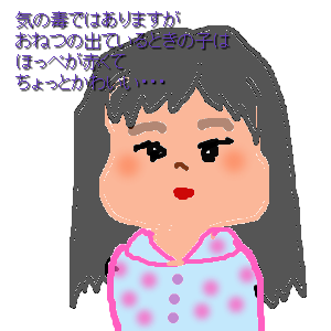 Cocolog_oekaki_2014_03_11_23_56
